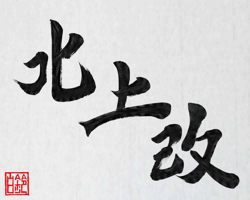 270315-1kitakamikai_onedrow.png