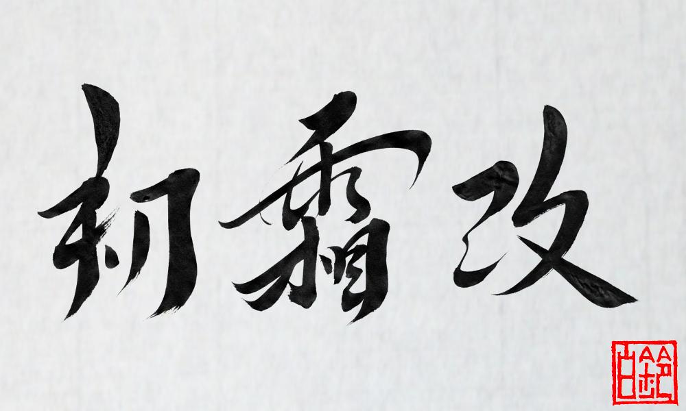 270316-1hatsushimokai_onedrow.png
