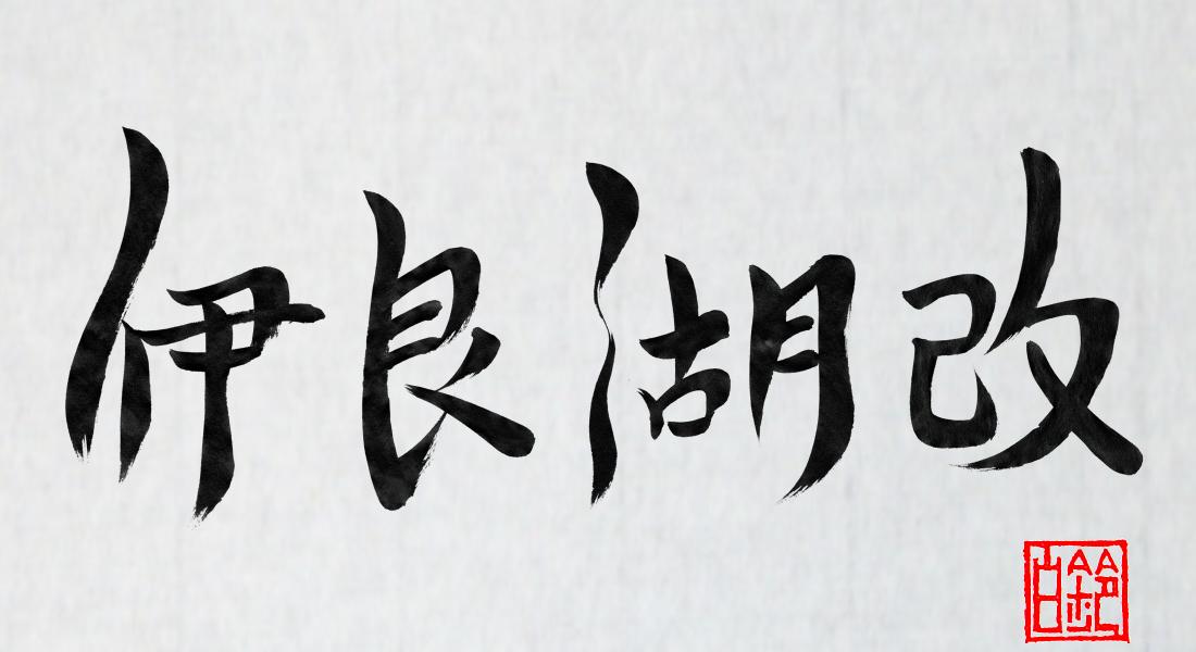 270316-2irakokai_onedrow.png