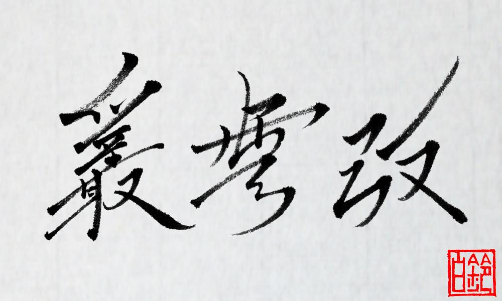 270316-3murakumokai_onedrow.png