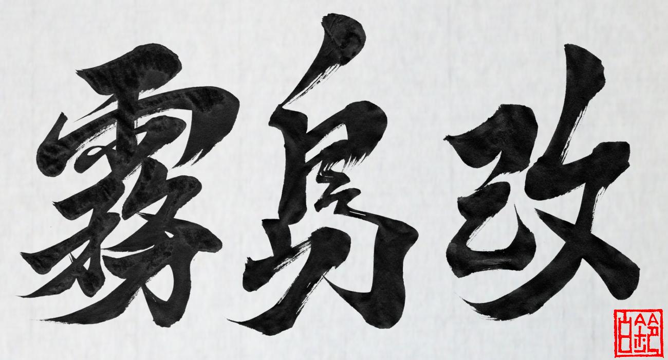 270317-1kirishimakai_onedrow.png