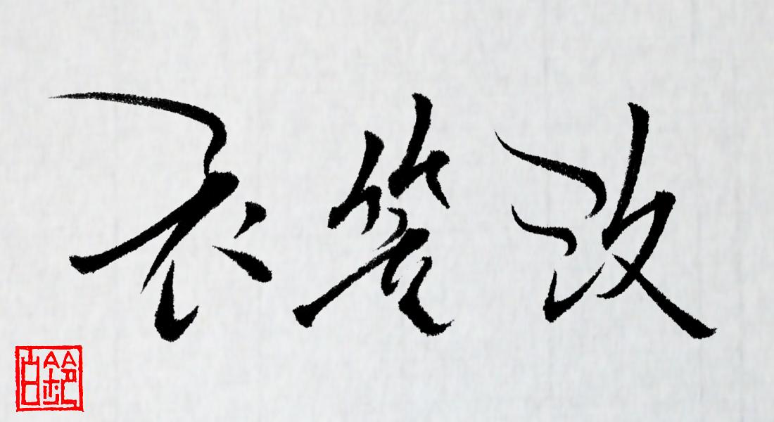 270317-3kinugasakai_onedrow.png