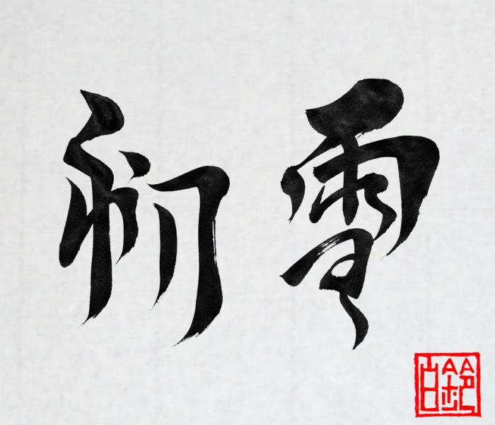 270323-hatsuyuki_onedrow.png