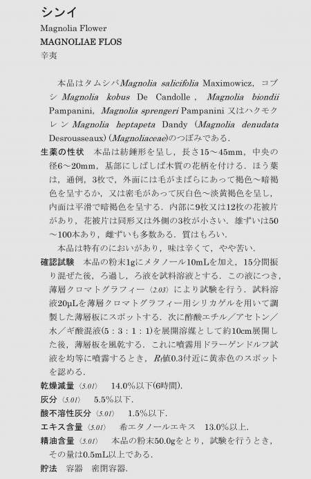 日本薬局方に載る 「辛夷・シンイ」