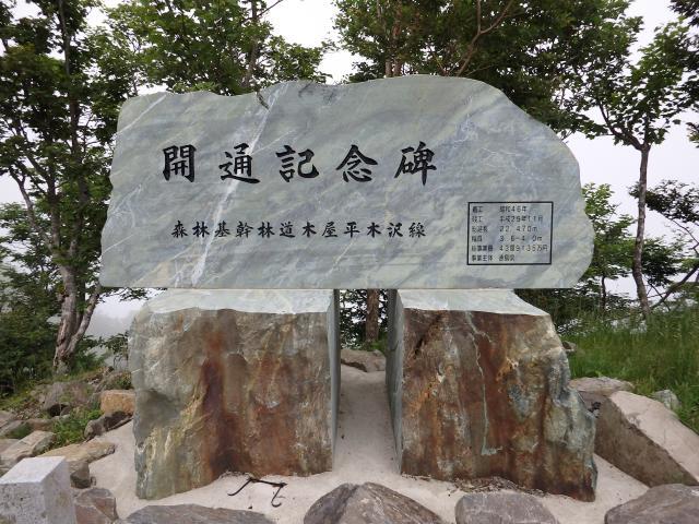 開通記念碑