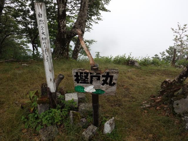 樫戸丸の山頂