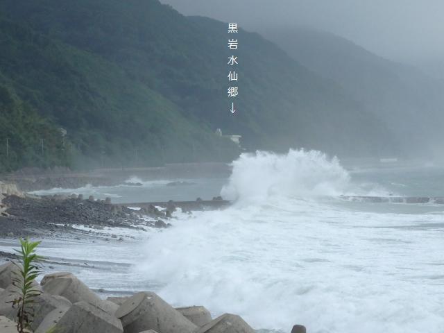 波しぶきが上がりだした