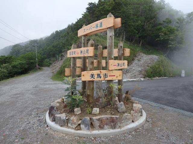 川成峠に着いた