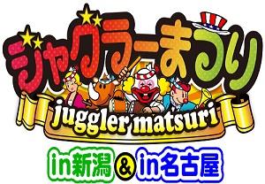 ジャグラー祭り