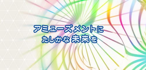 ハイライツ・エンタテインメント