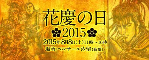 花の慶次2015
