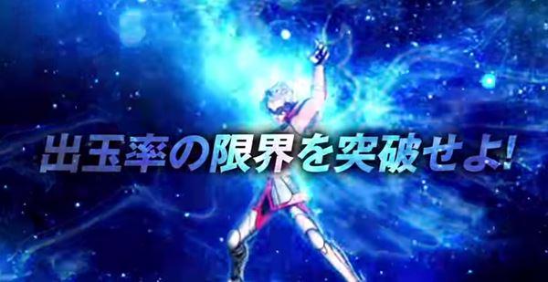 聖闘士星矢 -女神聖戦スロット