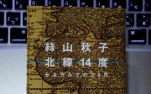 ちょっと長過ぎる旅のもたらす効果、絲山秋子著「北緯14度」