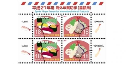 これは絶対歓迎される年賀はがき向け海外用差額切手