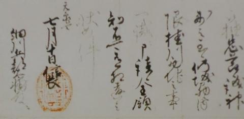 信長の書いた手紙が並ぶ永青文庫の展覧会