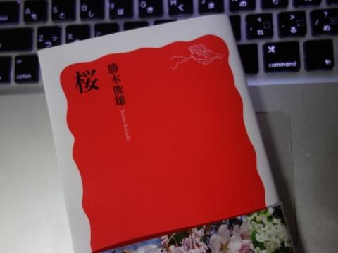 染井吉野がよくわかる岩波新書の「桜」