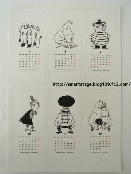 ムーミンカレンダー8