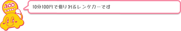 100tai_comment.png