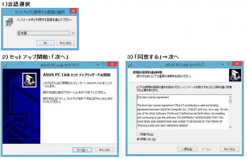 pclink02_convert_20150131064822.png