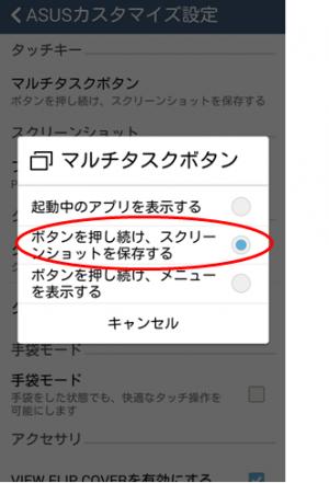 zenfon202_convert_20150106205029.png