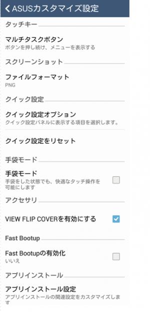 zenfon203_convert_20150106210244.png