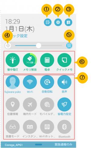 zenfon210_convert_20150107065233.png