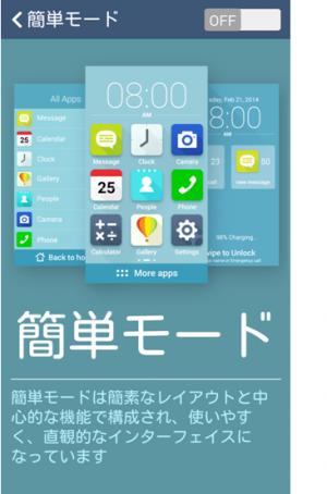 zenfon212_convert_20150110104223.png