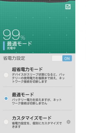 zenfon213_convert_20150110104256.png