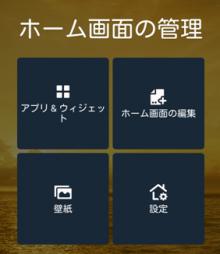 zenlauncher02_convert_20150111074110.png