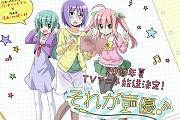 TVアニメ「それが声優!」公式サイト(2)