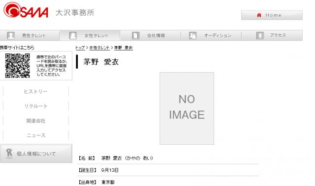 茅野 愛衣 - 俳優、声優、ナレーター、DJ、タレントの株式会社大沢事務所_