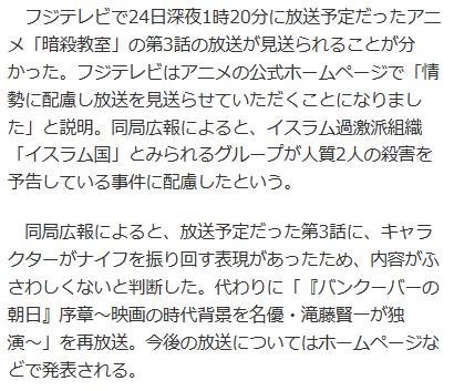 [暗殺教室]アニメ第3話が放送見送り 日本人拘束事件に配慮 マイナビニュース