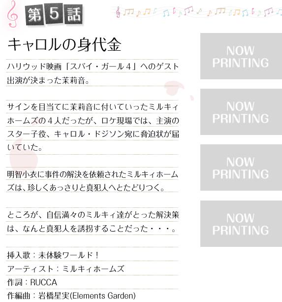 ストーリー・次回予告 - 探偵歌劇 ミルキィホームズ TD アニメ公式サイト