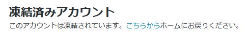 Twitter - アカウント凍結