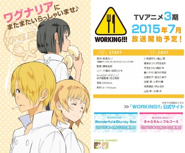 TVアニメーション「WORKING!!!」_
