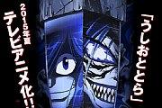 TVアニメ「うしおととら」公式サイト_