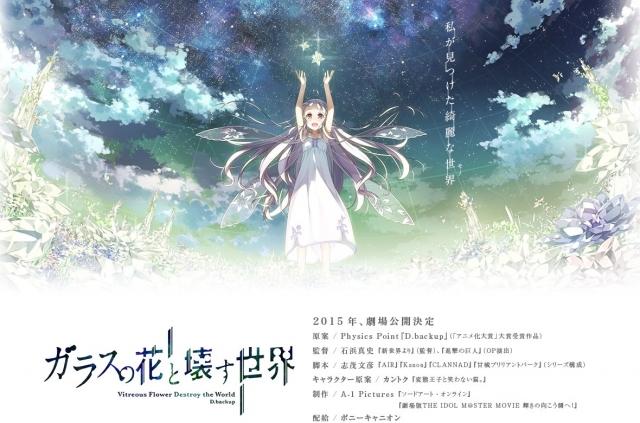 劇場版アニメ『ガラスの花と壊す世界』Official site_