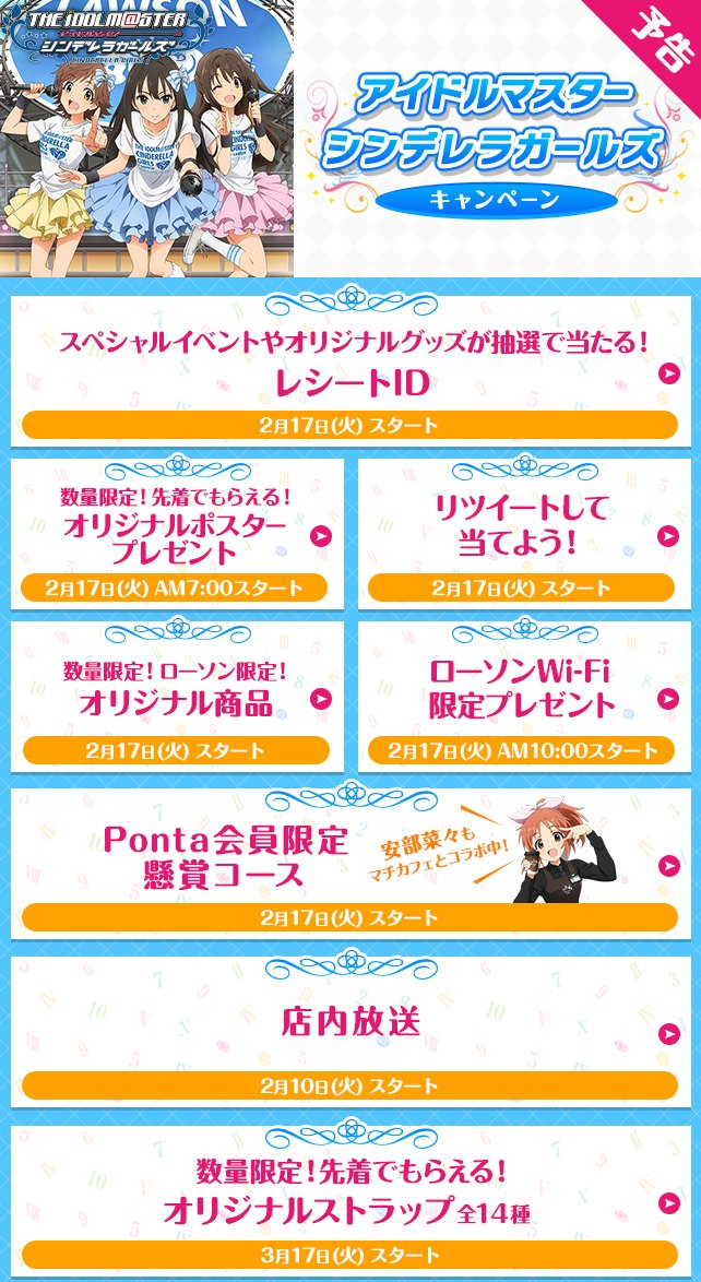 オリジナルポスタープレゼント|アイドルマスター シンデレラガールズキャンペーン|ローソン