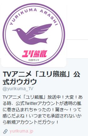 TVアニメ「ユリ熊嵐」公式ガウガウ(@yurikuma_TV)さん Twitter