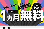 アニメ放題 ソフトバンクのアニメ見放題サービス