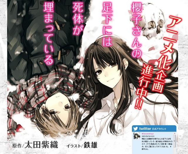 アニメ「櫻子さんの足下には死体が埋まっている」公式サイト(2)