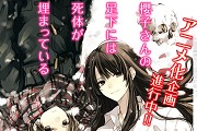 アニメ「櫻子さんの足下には死体が埋まっている」公式サイト(1)