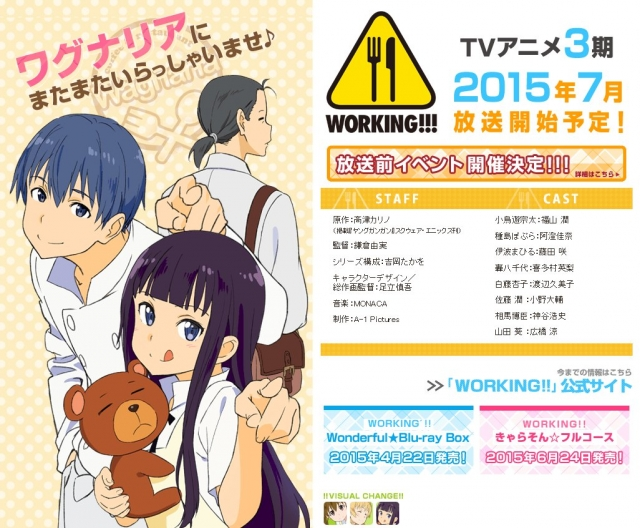 TVアニメーション「WORKING!!!」