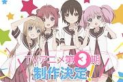 アニメ「ゆるゆり」スペシャルサイト(1)