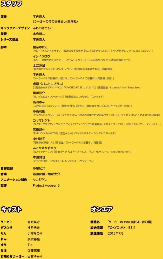TVアニメ 「うーさーのその日暮らし」  スタッフ&キャスト&主題歌