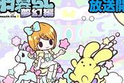 TVアニメ 「うーさーのその日暮らし」 公式サイト(1)