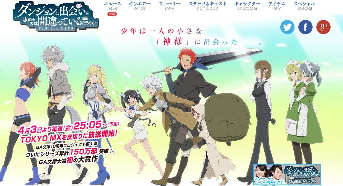 TVアニメ「ダンまち」公式サイト