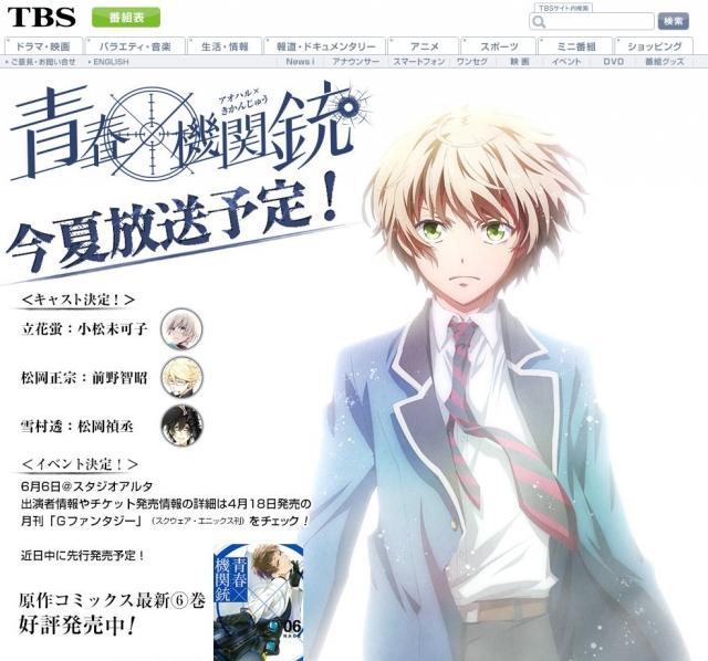 青春×機関銃 公式ホームページ|TBSテレビ