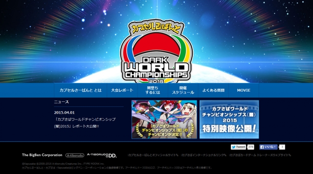 カプさばワールドチャンピオンシップ(闇)2015│公式ページ