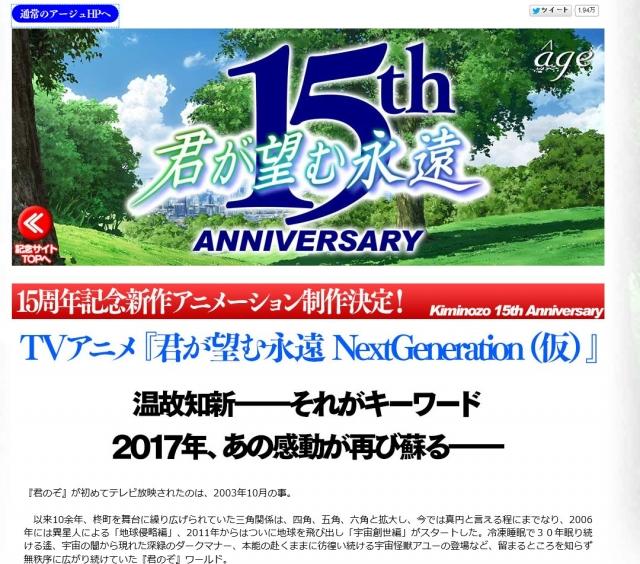 アージュ『君が望む永遠』15th ANNIVERSARY【4-1限定公開】